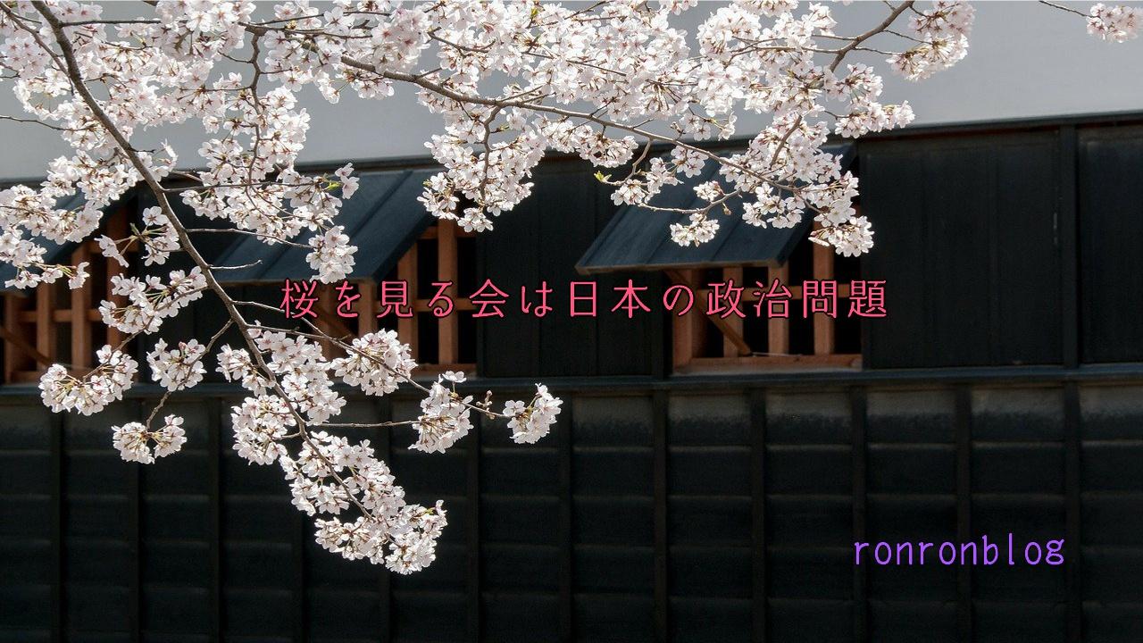 桜を見る会は日本の政治問題