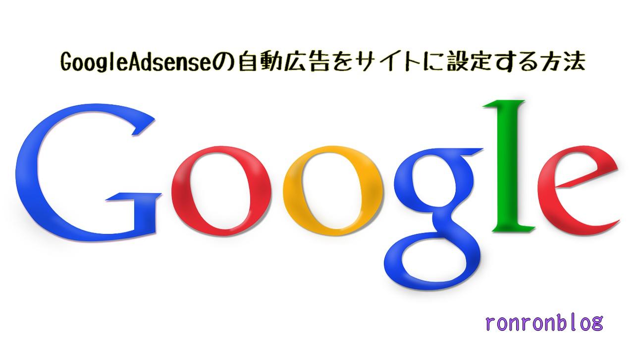 GoogleAdsenseの自動広告をサイトに設定する方法