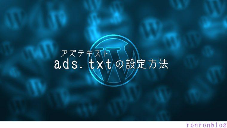 ads.txtをXserverで設定する方法【画像で解説】