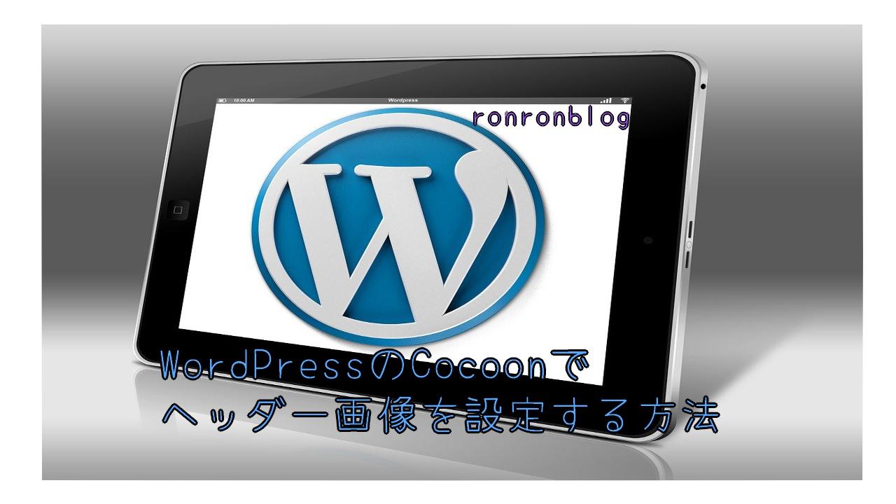 WordPressのCocoonでヘッダー画像を設定する方法