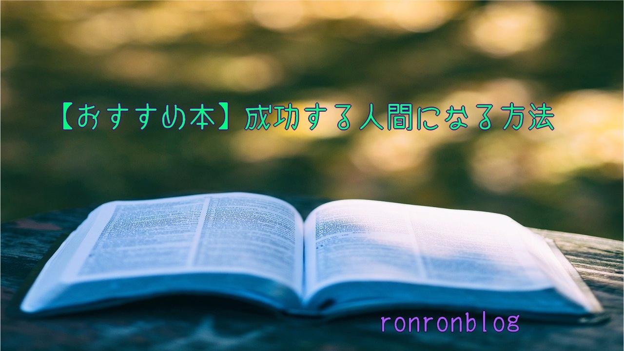 【おすすめ本】成功する人間になる方法