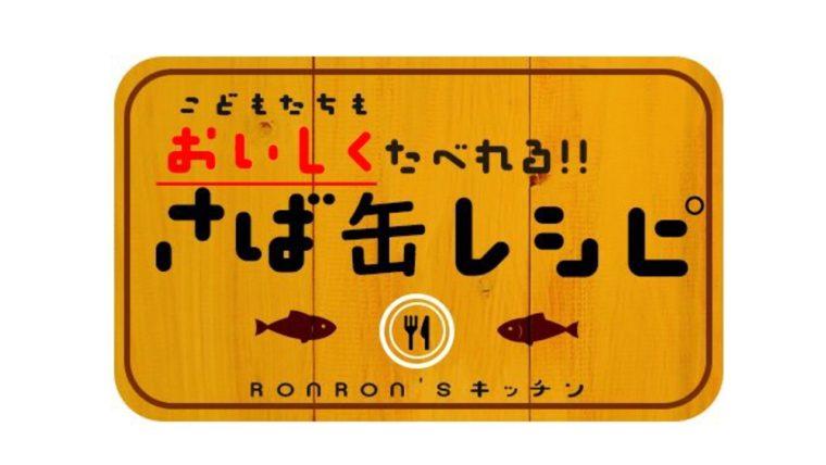 サバ缶ダイエットレシピまとめ【健康的に痩せる!】