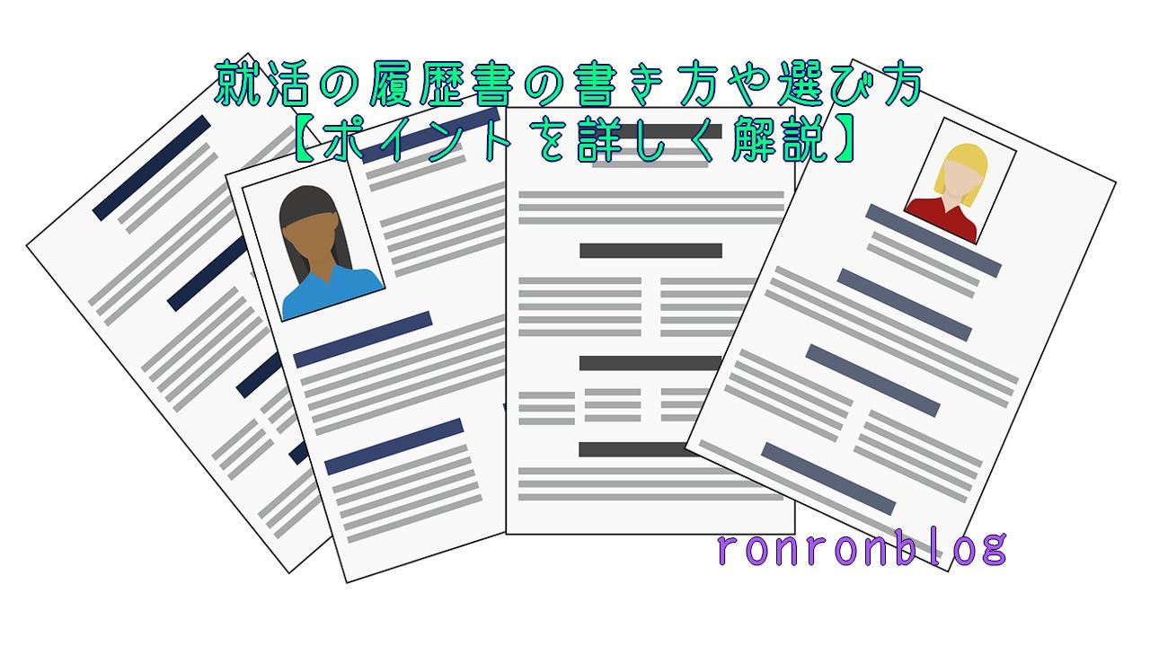 就活の履歴書の書き方や選び方【ポイントを詳しく解説】