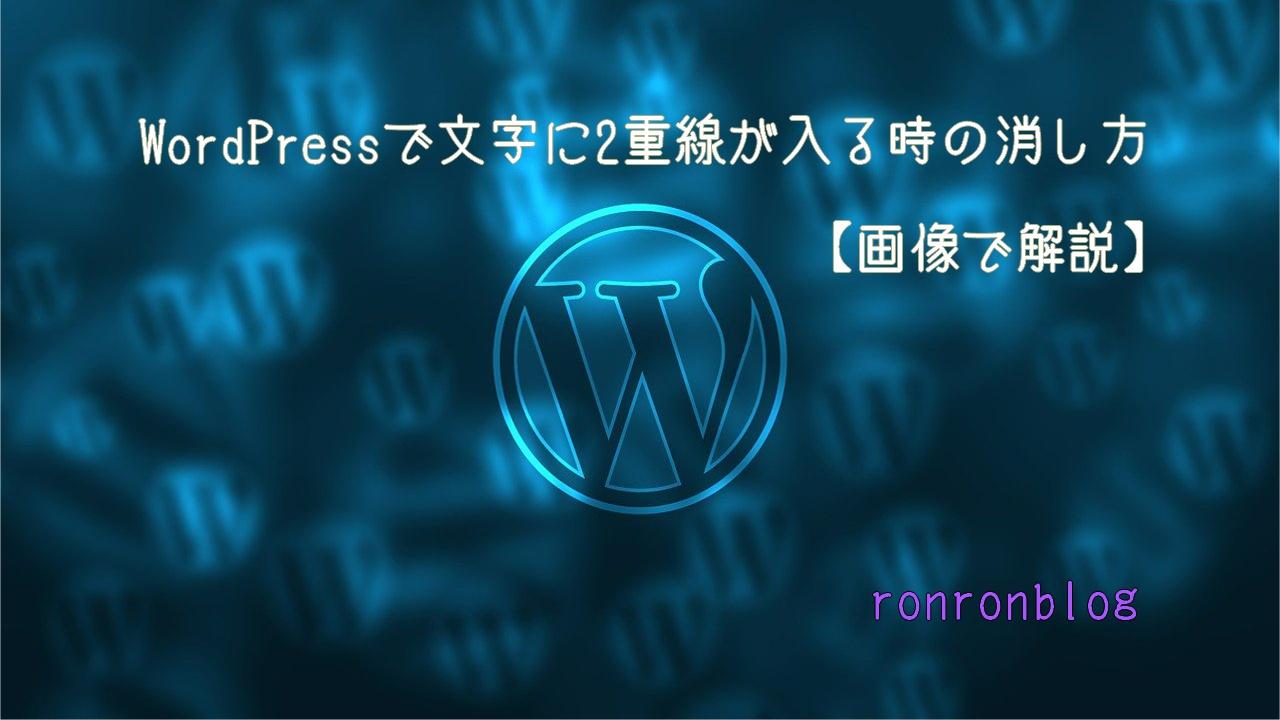 WordPressで文字に2重線が入る時の消し方