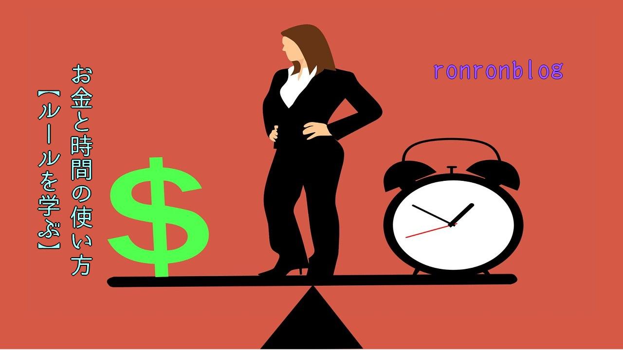 お金と時間の使い方【ルールを学ぶ】