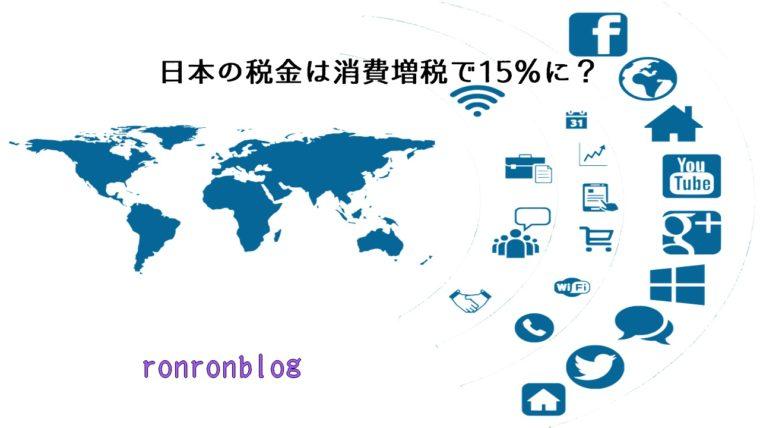 日本の税金はこのままだと、また増税で消費税15%になる?