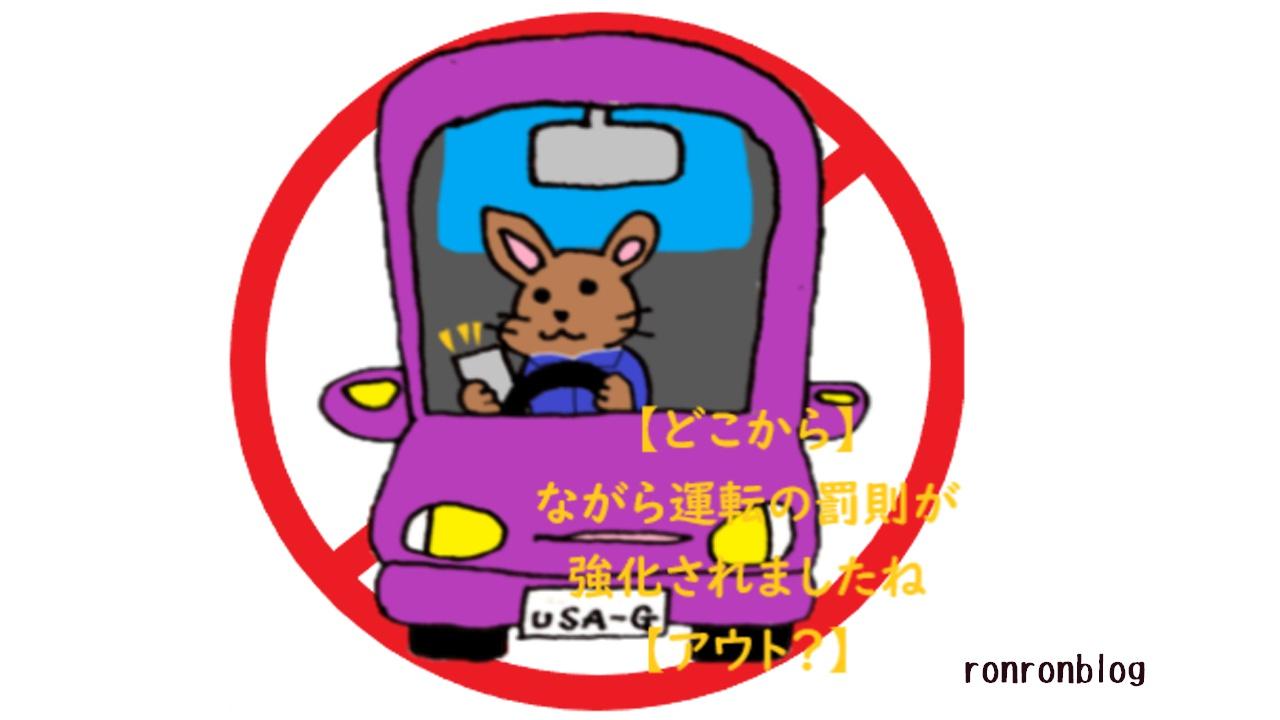ながら運転の罰則が強化【道路交通法】