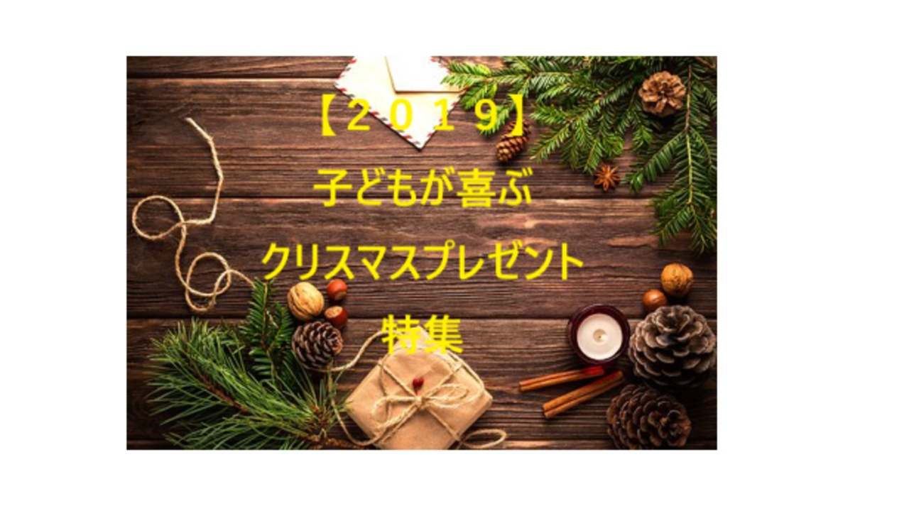 子どもが喜ぶクリスマスプレゼント特集【2019】