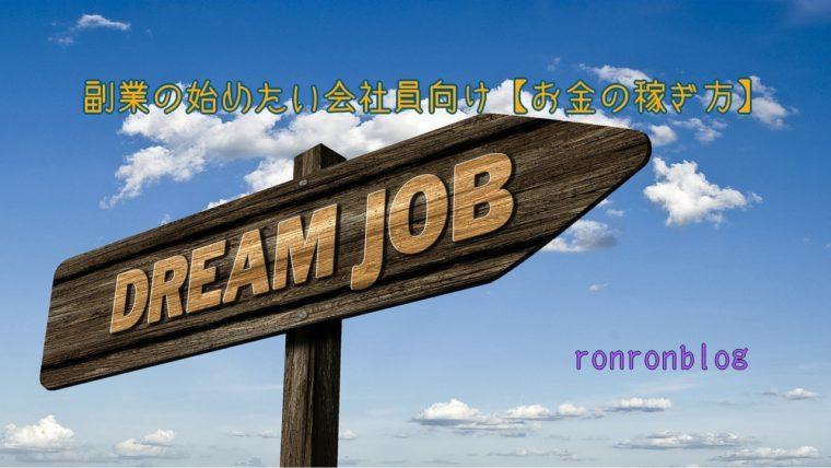 【副業を始めたい】2020年おすすめの副業と仕事の始め方とは?