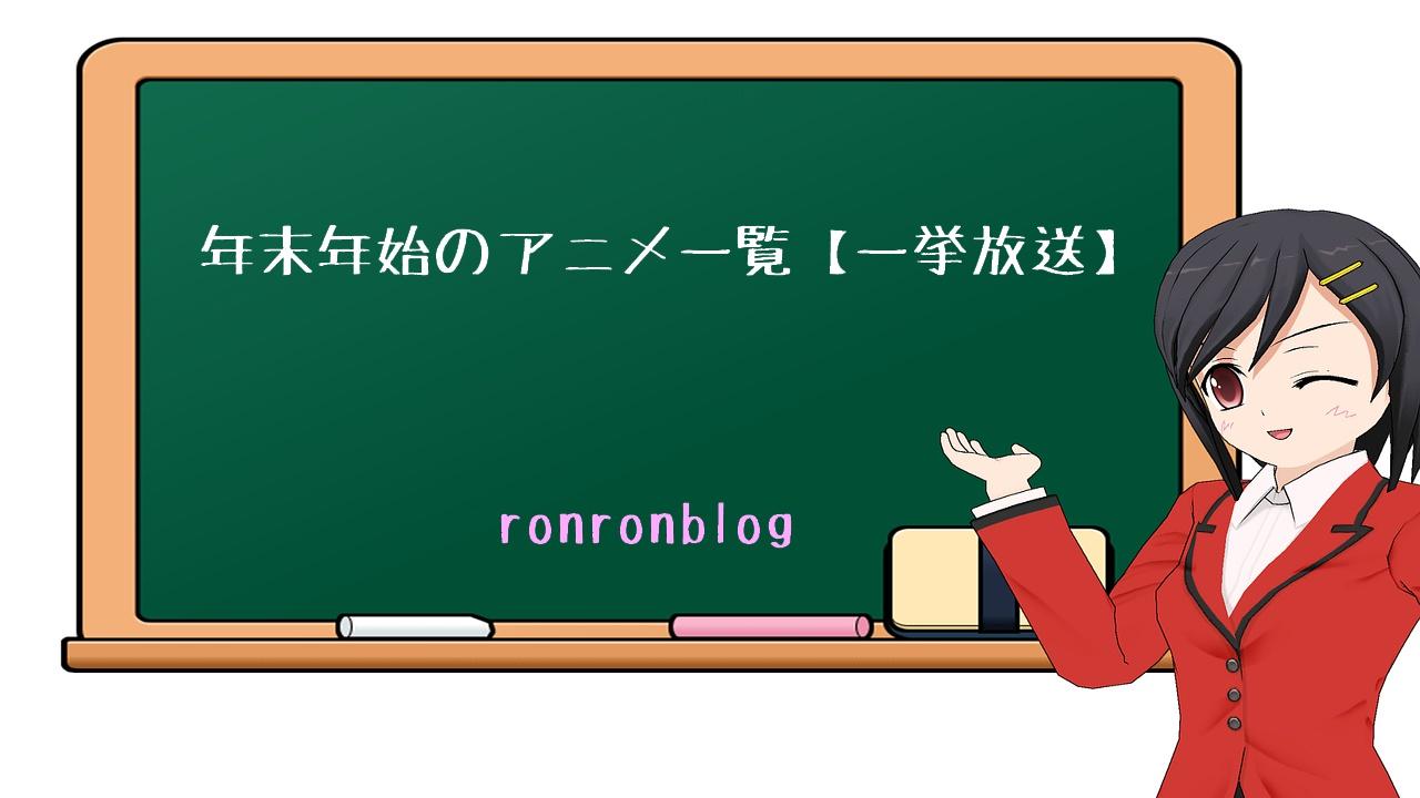 年末年始のアニメ一覧【一挙放送】