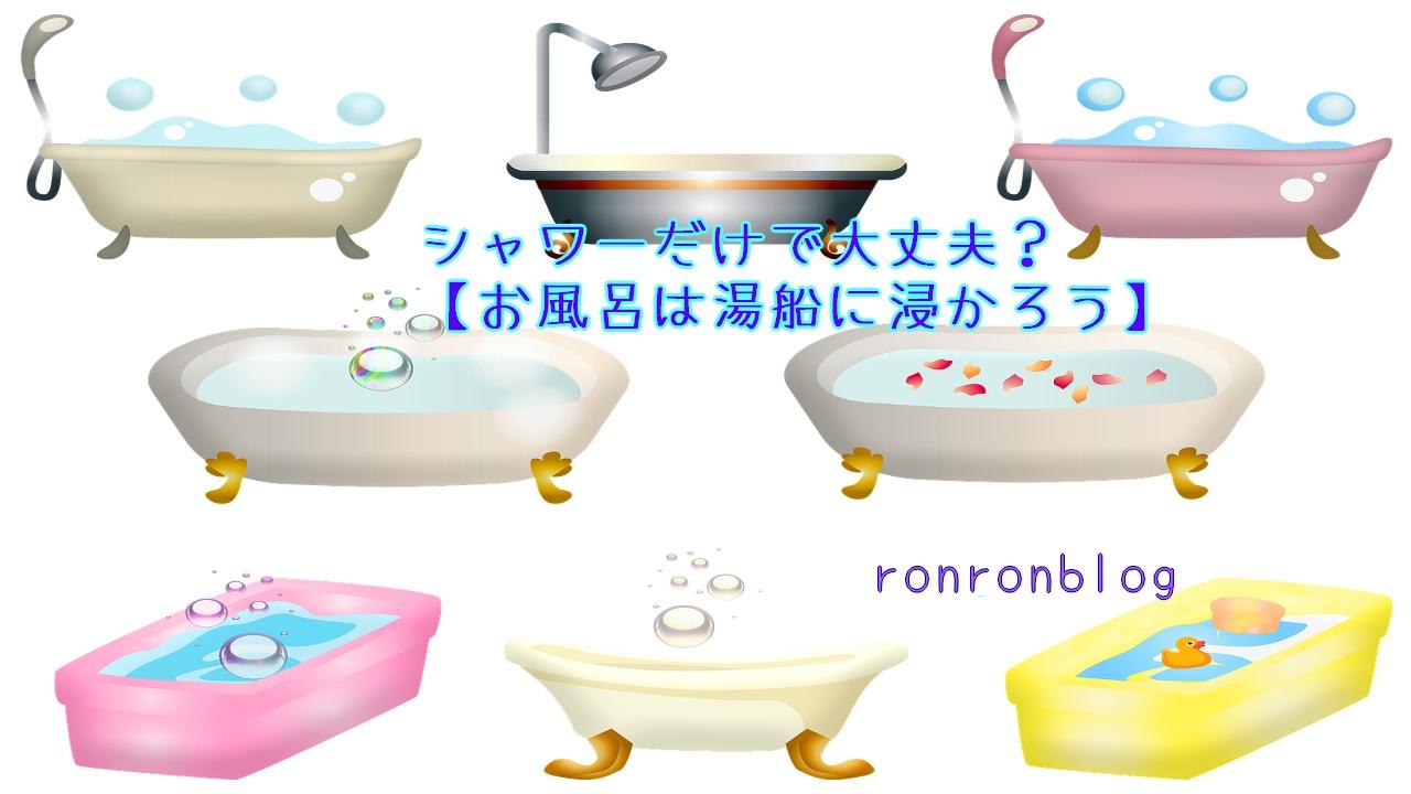 シャワーだけで大丈夫?【お風呂は湯船に浸かろう】