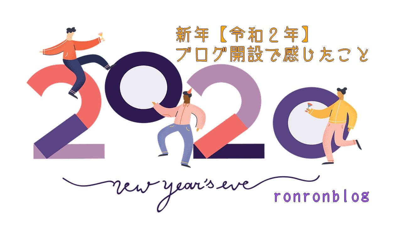 新年【令和2年】ブログ開設で感じたこと