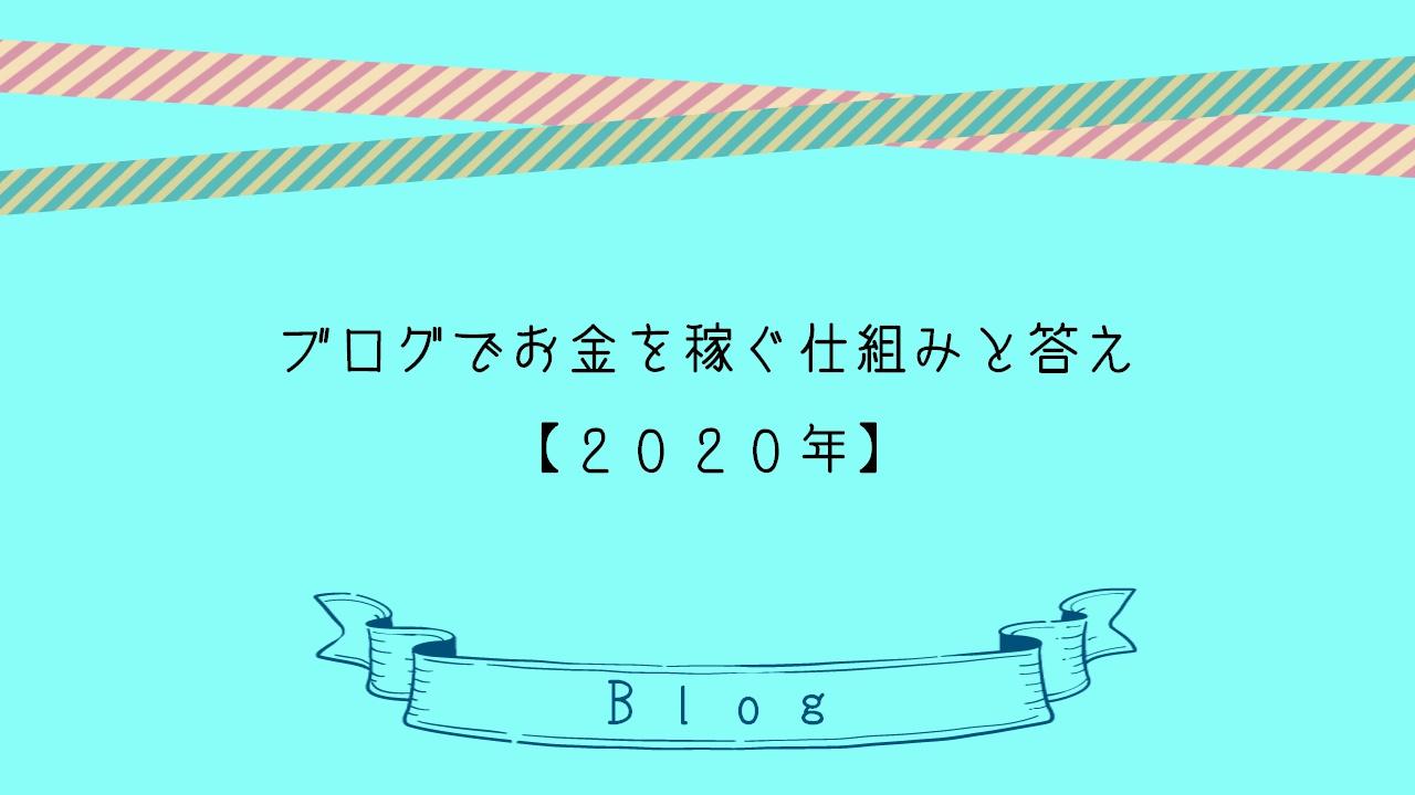 ブログでお金を稼ぐ仕組みと答え【2020年】