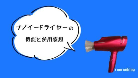 【パナソニック】ナノイードライヤーの機能と使用感想
