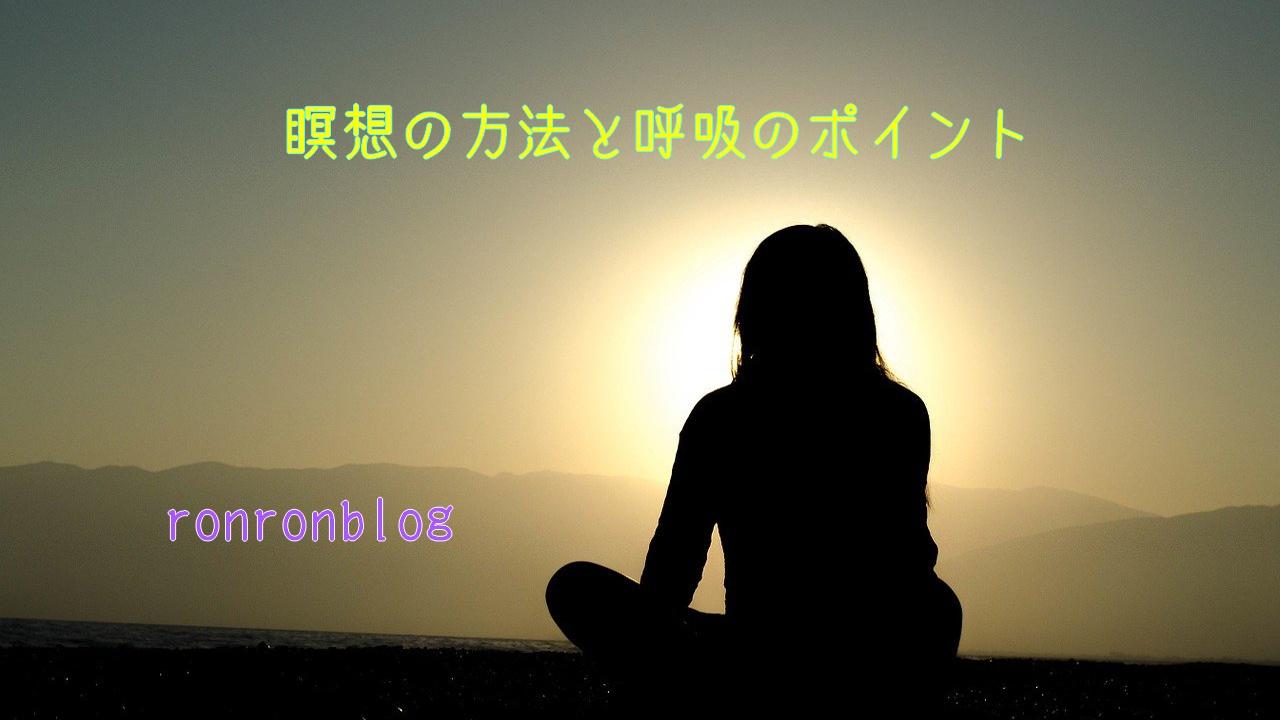 瞑想の方法と呼吸のポイント