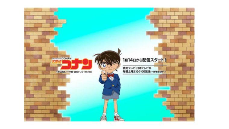 【あなたの知ってるコナンは何年から?】テレビアニメ名探偵コナンが第一話からYouTubeで無料配信スタート!