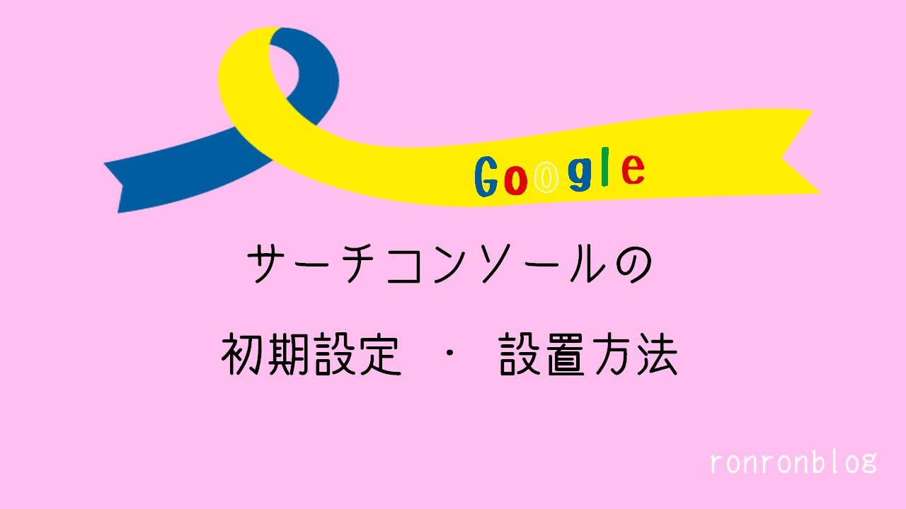 Googleサーチコンソールの初期設定・設置方法