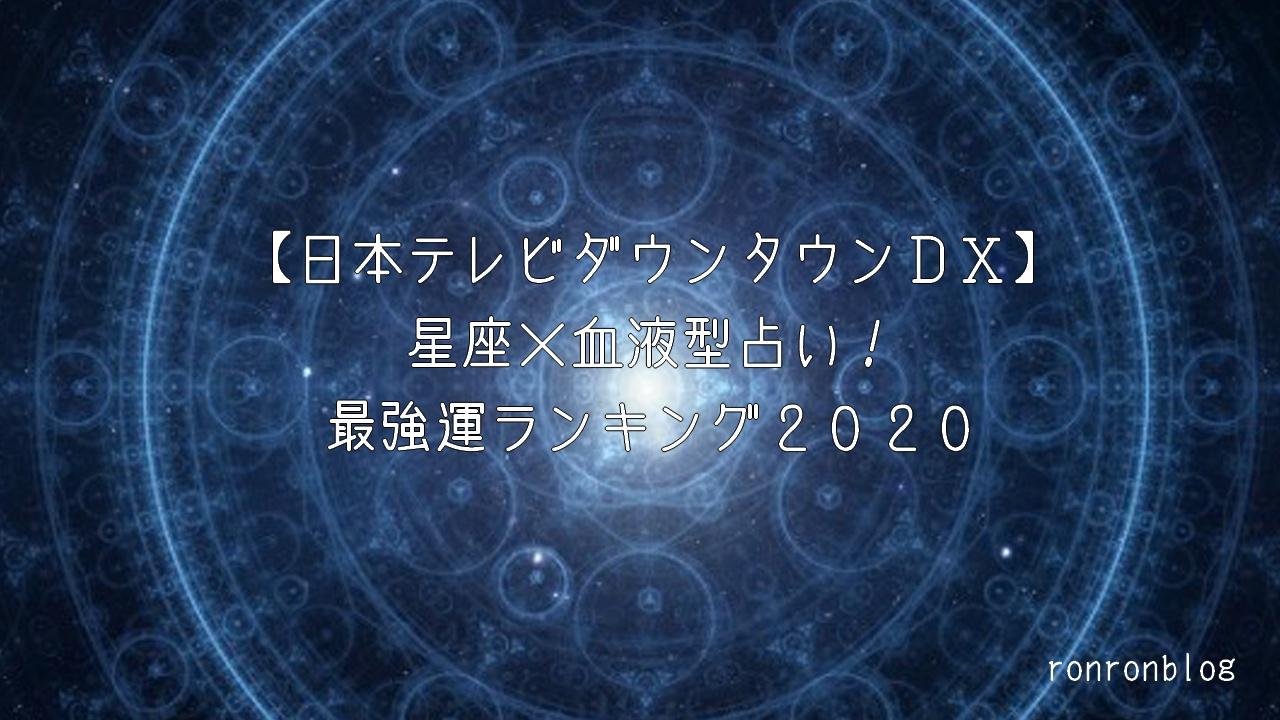 と 血液 型 2020 星座