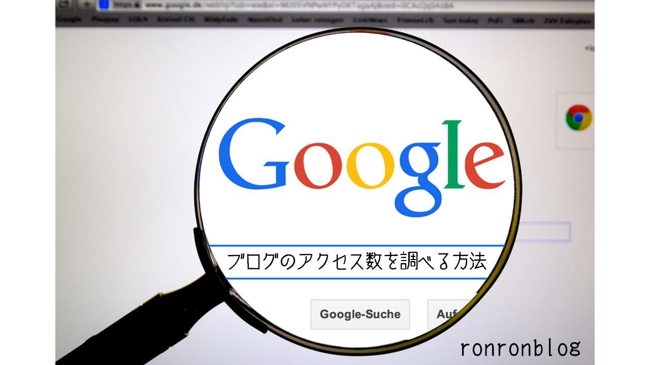 ブログのアクセス数を調べる方法【Googleアナリティクス】