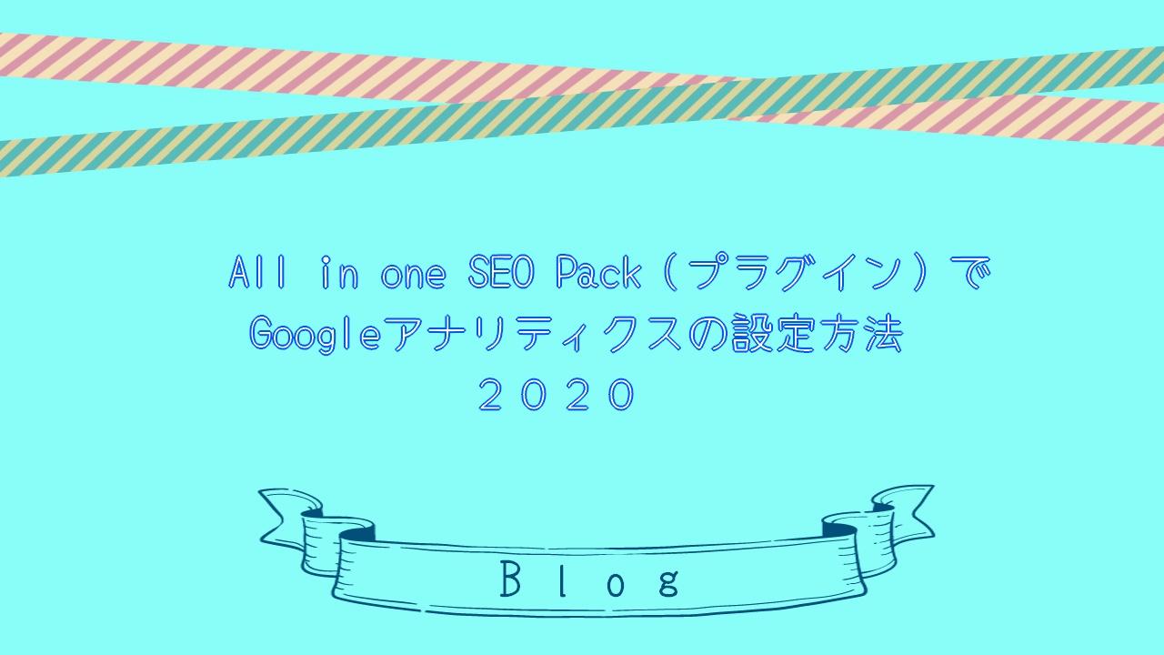 All in one SEO Pack(プラグイン)でGoogleアナリティクスの設定方法2020