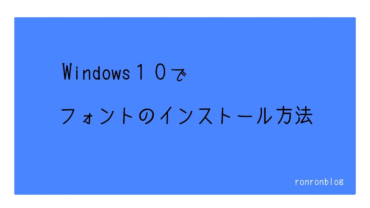パソコンでフォントのインストール方法【Windowsの設定方法】