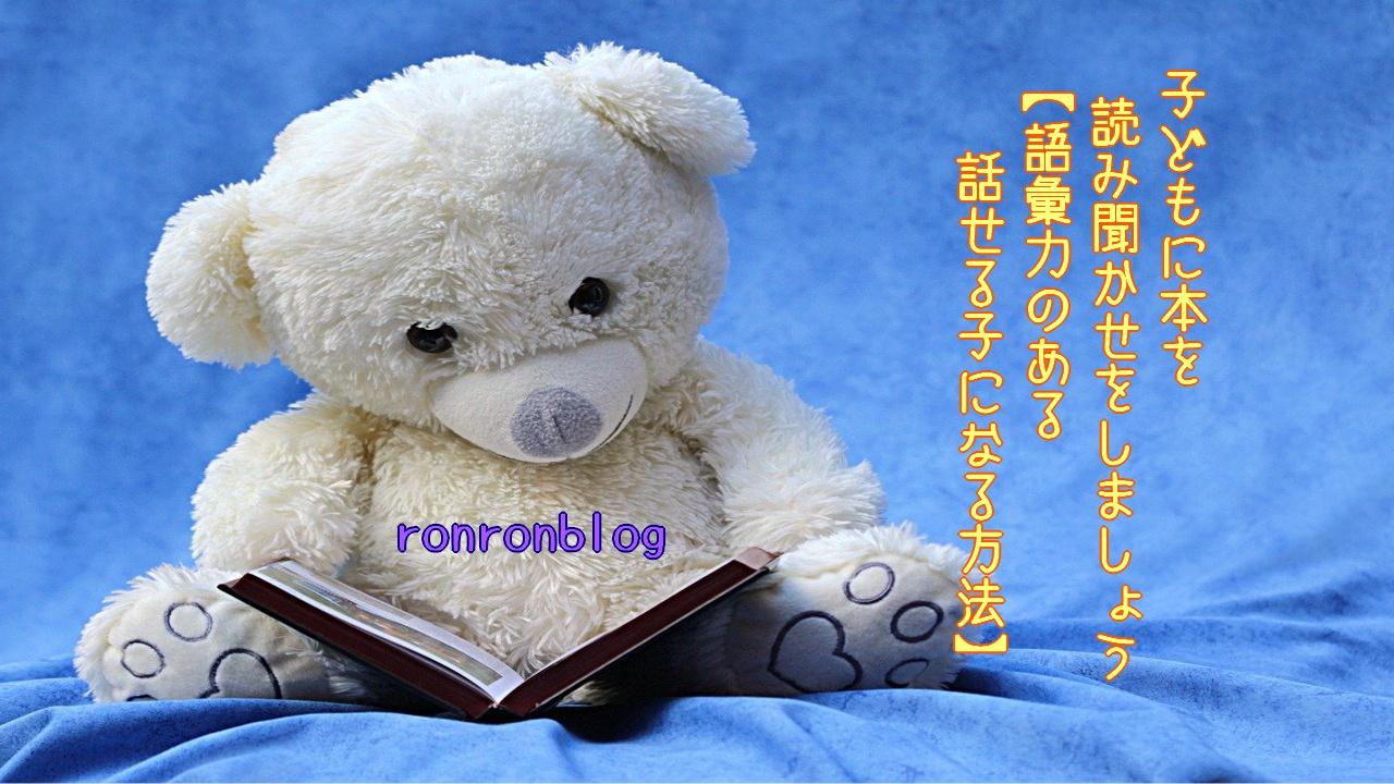 子どもに本を読み聞かせをしましょう【語彙力のある話せる子になる方法】