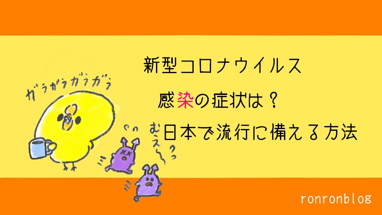 新型コロナウイルス 感染の症状は?日本で流行に備える方法