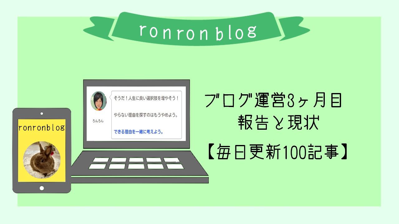 ろんろんブログ運営3ヶ月目の報告と現状【毎日更新100記事】
