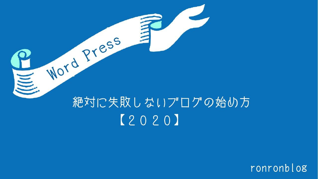 絶対に失敗しないブログの始め方【2020】