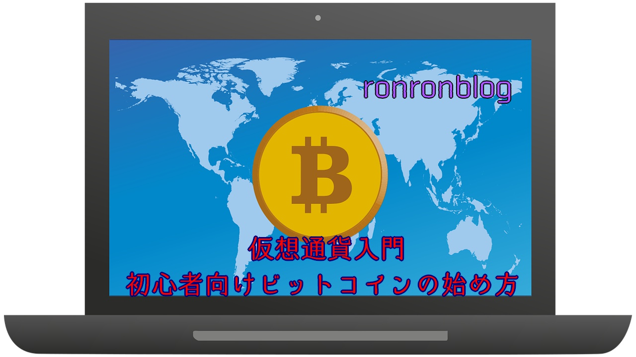 仮想通貨入門【初心者向けビットコインの始め方】