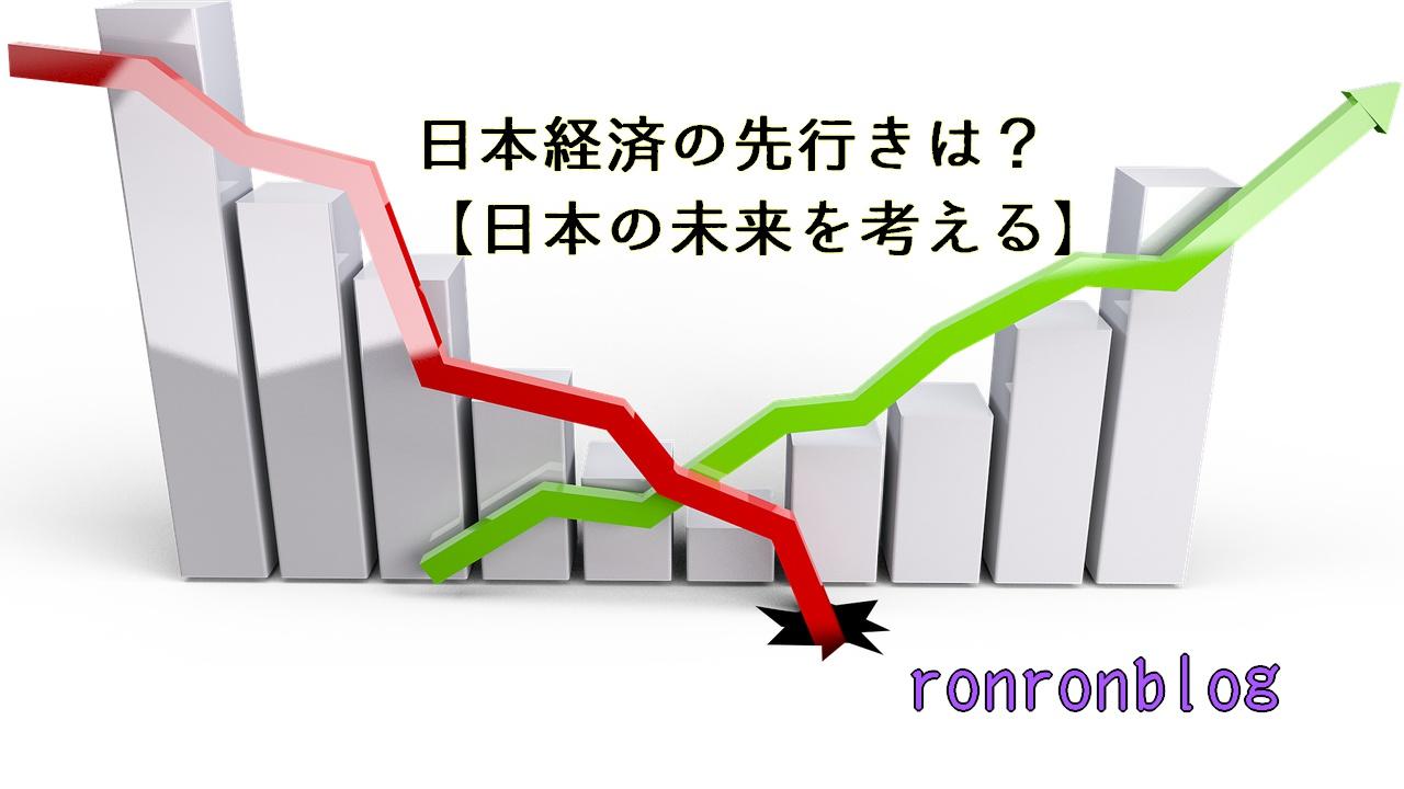 日本経済の先行きは?【日本の未来を考える】