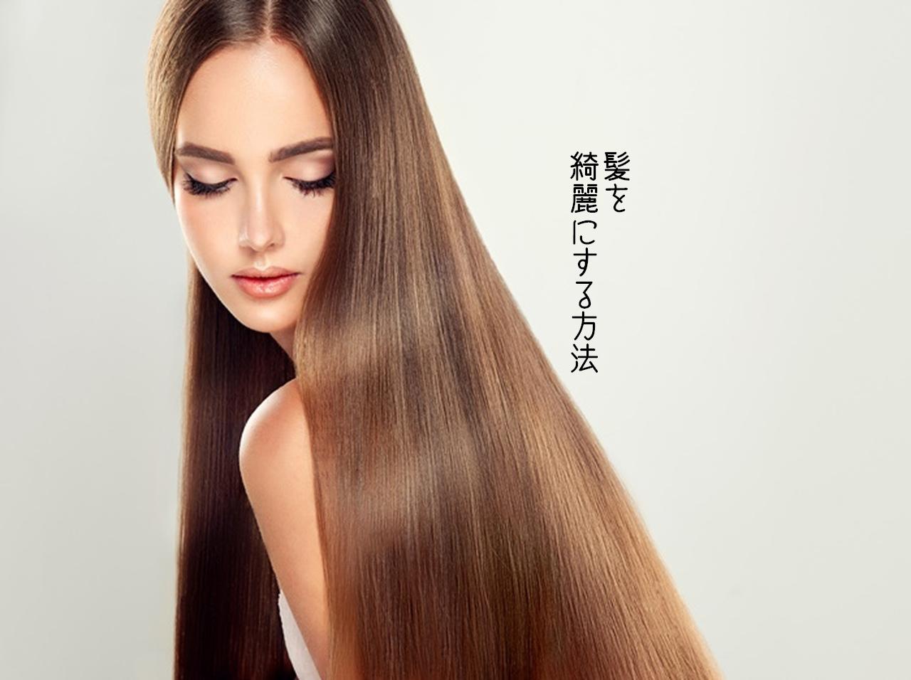 髪の毛を市販のトリートメントとアレだけで綺麗にする方法