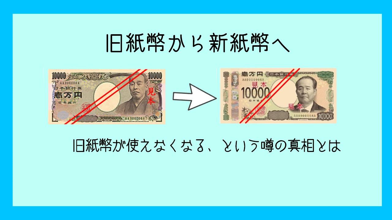 新紙幣が出ても旧紙幣は使える?【なぜお札は新しくなるのか】