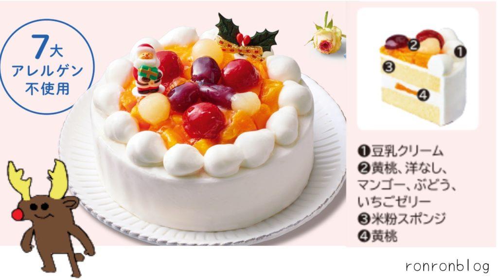 【ローソン】アレルギー対応ケーキ