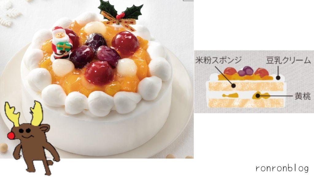 【ファミリーマート】卵・乳・小麦を使わないケーキ