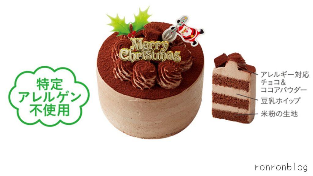 【ミニストップ】卵乳小麦不使用チョコケーキ