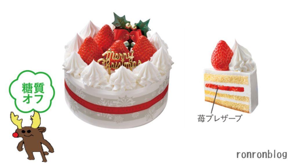 【ミニストップ】糖質を抑えた苺のケーキ
