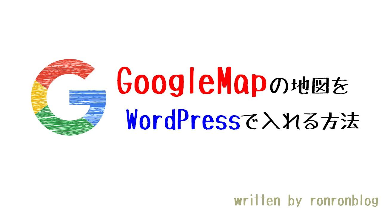 GoogleMapの地図をWordPressで入れる方法【2020/4】