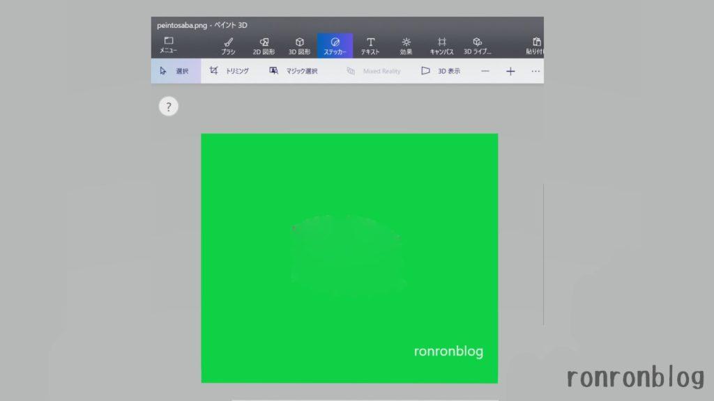 画像の背景を透過する方法