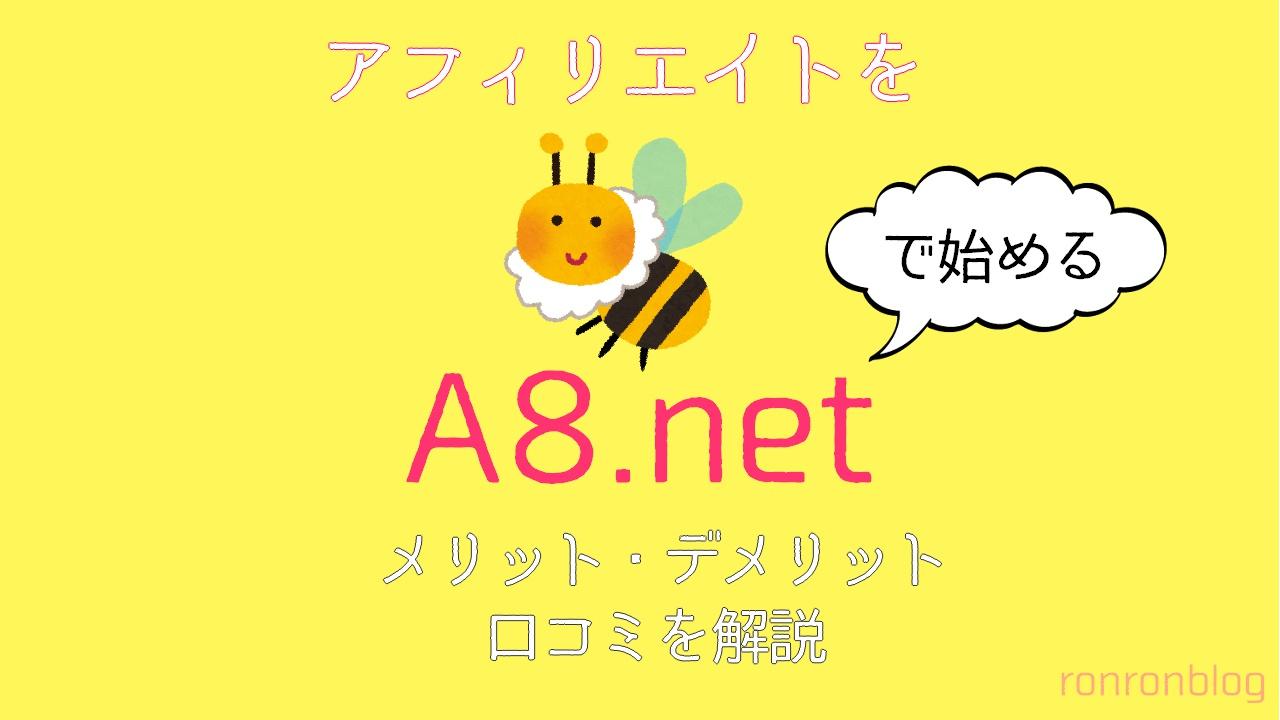アフィリエイトをA8.netではじめるメリット・デメリット、評判を解説