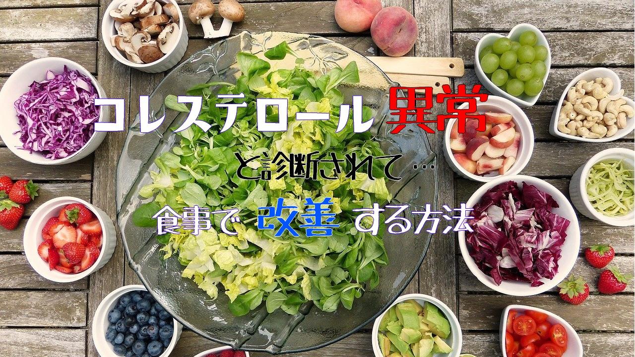 コレステロールが異常と言われたら【食事で改善する方法】
