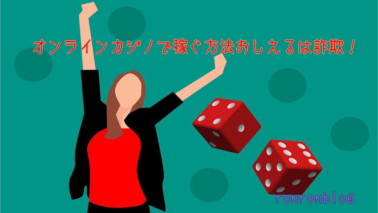 オンラインカジノで稼ぐ方法おしえるは詐欺!