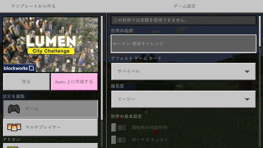 【マイクラ】期間限定無料ダウンロードできるルーメン都会チャレンジの遊び方