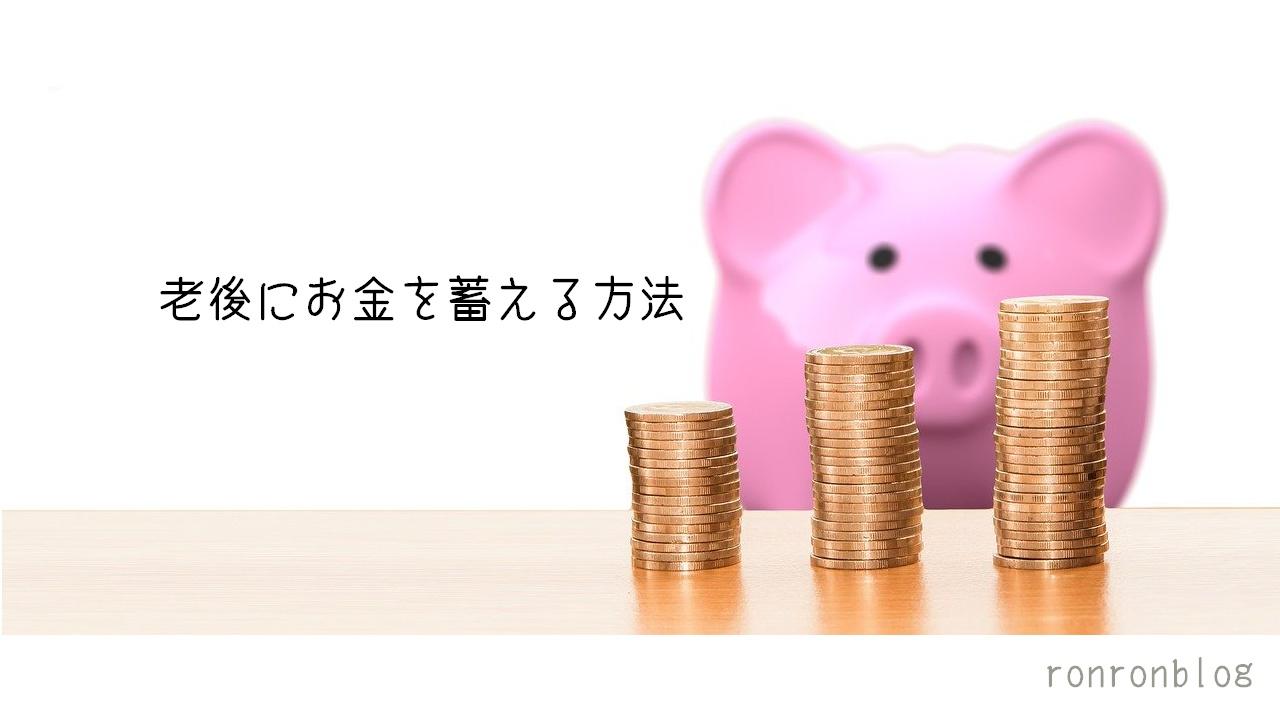 老後にお金を蓄える方法