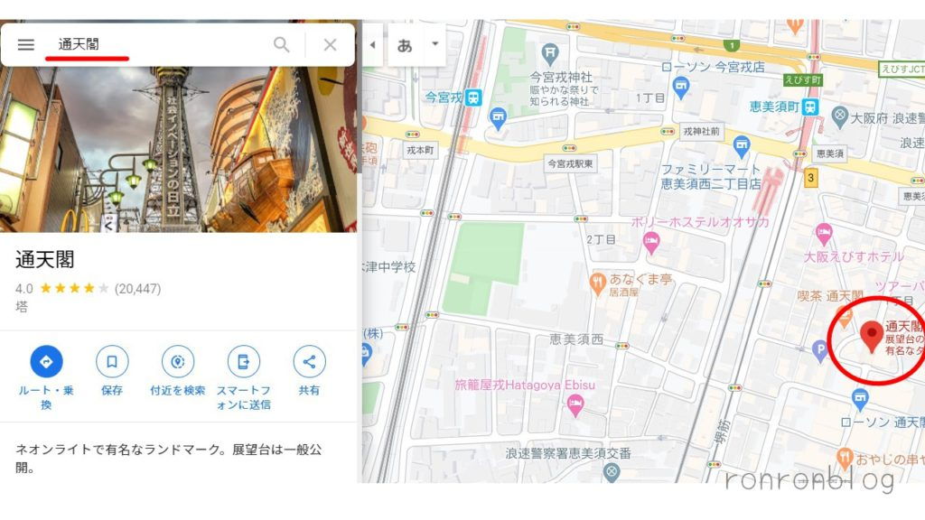 GoogleMapの地図をWordPressの記事に入れる方法