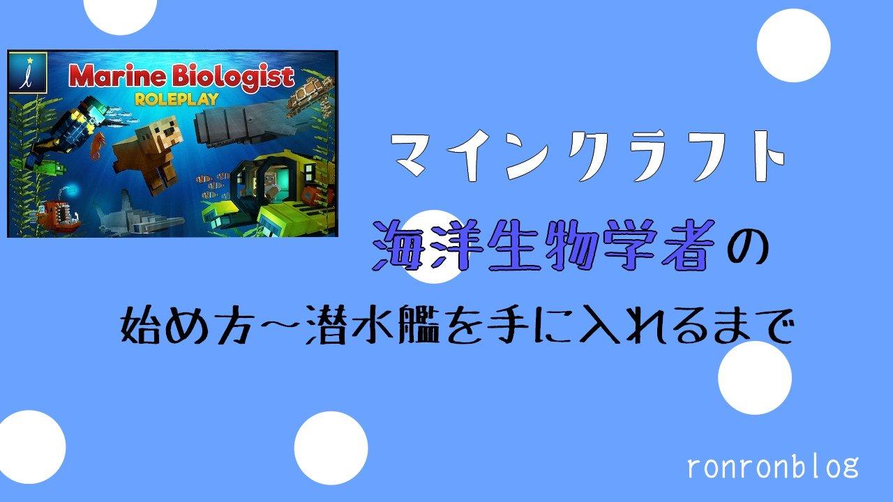 【マインクラフト】無料ダウンロードできるワールドの遊び方:海洋生物学者