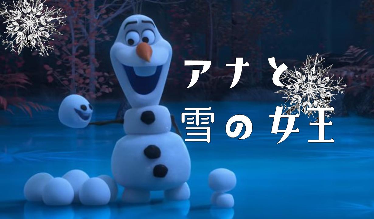 【ディズニー】アナ雪の新作を無料配信