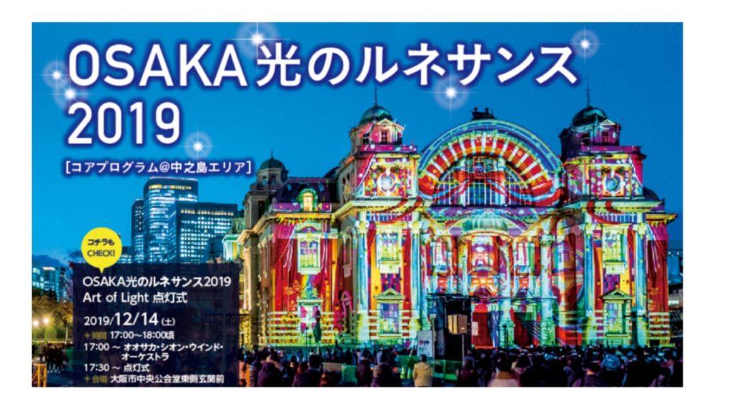 大阪・中之島 光のフェスティバル【イルミネーション2019】