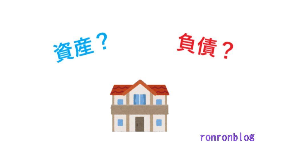 お金持ちのルールその②【資産と負債の違いを理解する】