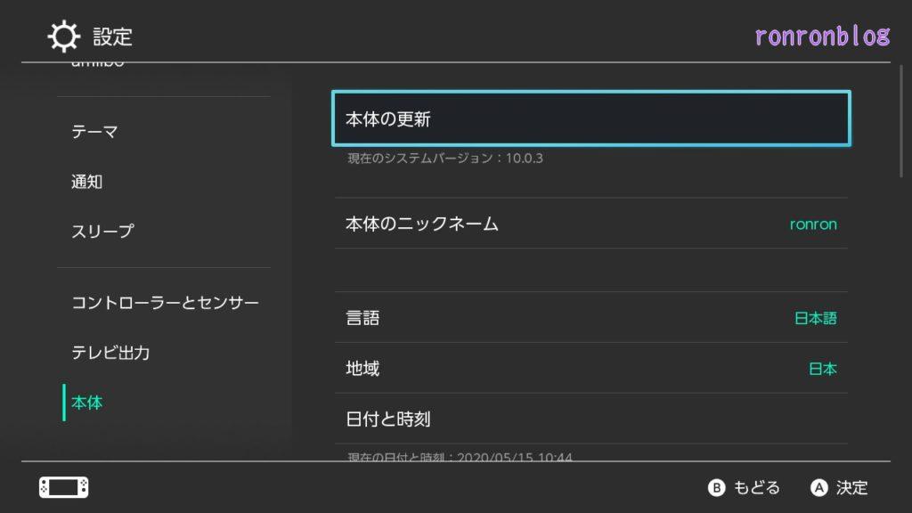 switch本体の更新